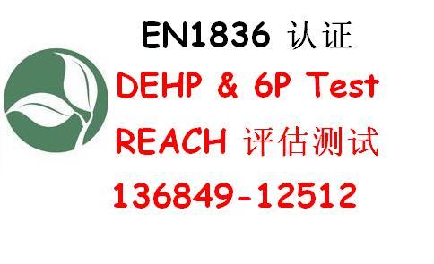 太阳镜EN1836认证 QB2457检验