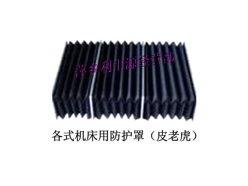 苏州三光线切割机床防护罩