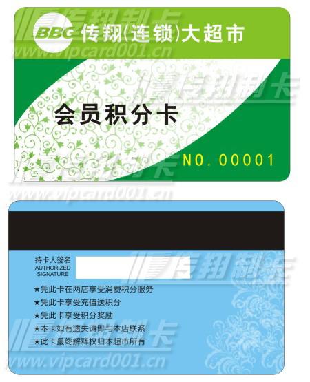 石家庄磁条卡设计、石家庄磁条卡厂家、2石家庄磁条卡代理、