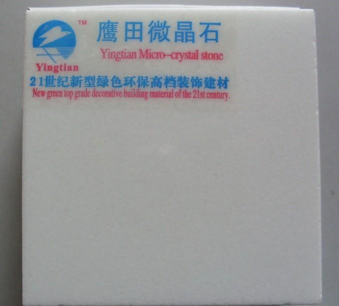 水晶白通体微晶石T01