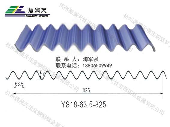金属幕墙板YS18-63.5-825