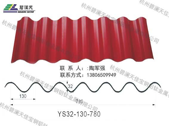 金属幕墙板YS32-130-780