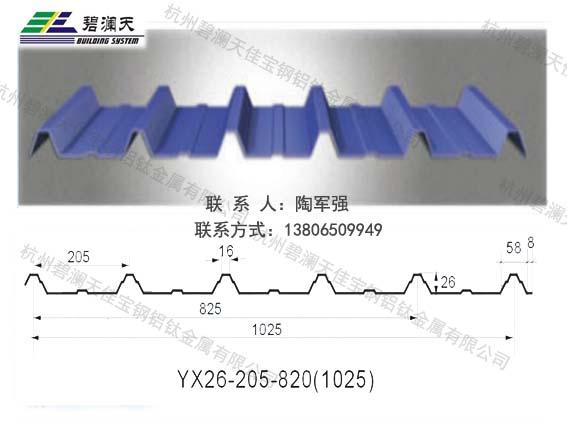金属幕墙板YX26-205-820(1025)