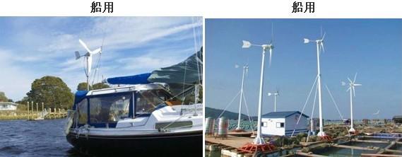船用风力发电/ 风光互补供电