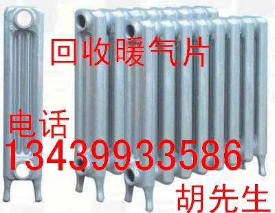 北京暖气片回收 收购废旧暖气管13439933586