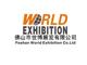 台北国际自动化工业大展