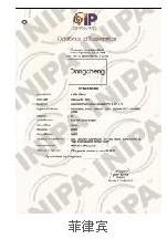 菲律宾商标查询,注册和续展