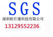 惠州油墨SGS认证,惠州朔胶食品级SGS认证,惠州SGS认证