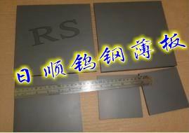 进口高硬度钨钢板 进口耐冲击钨钢长条 进口钨钢的价格