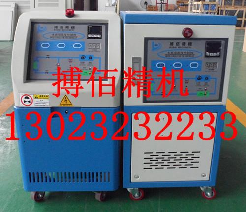 水温机;运水式模温机;超高温水温模温机