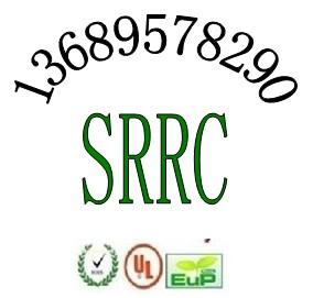 办蓝牙键盘SRRC认证/CDMA无线路由器SRRC认证型号核准