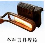 木工刀具焊接设备
