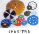 超音频金刚石锯片焊接设备