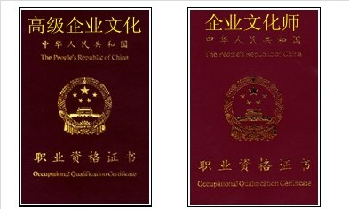 北京企业文化师是什么北京企业文化师培训!高级企业文化师报考条件!
