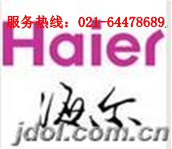 海尔)『特约中心』上海长宁区海尔玛格丽特洗衣机维修电话『售后服务