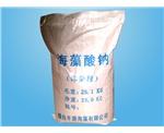 供应海藻酸钠生产厂家报价