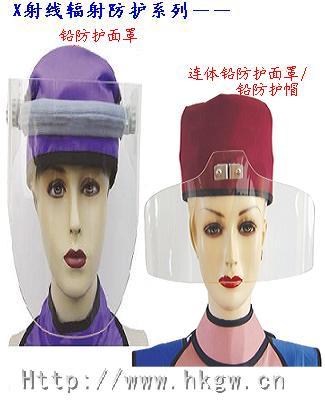 X射线防辐射防护装备:射线防护面罩(A型)连体防护面罩/铅防护帽