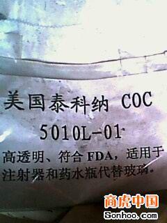 COC塑胶原料(镜头料)