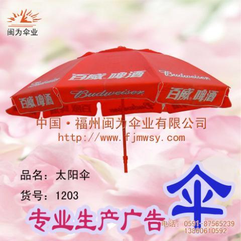 福州庭院伞 广告太阳伞、沙滩伞、岗亭伞、别墅伞
