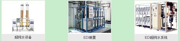 超纯水设备-水处理设备