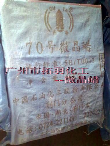 广州微晶蜡长期供应商
