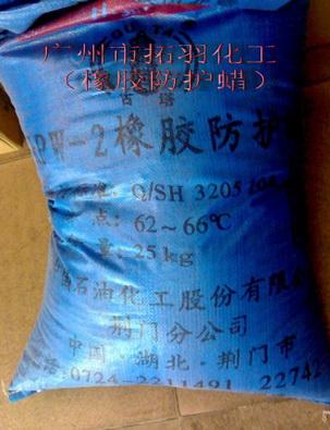 橡胶防护蜡