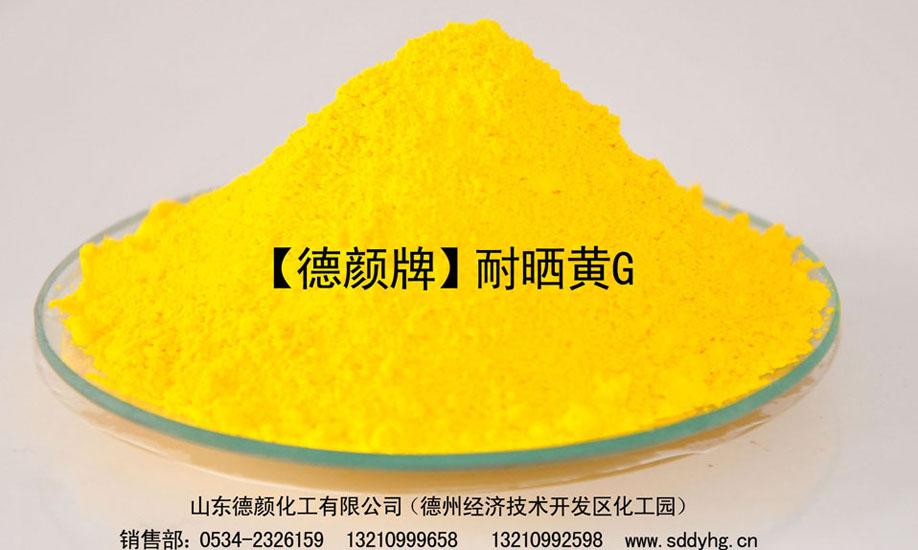 厂家直销德颜牌黄颜料1125耐晒黄G