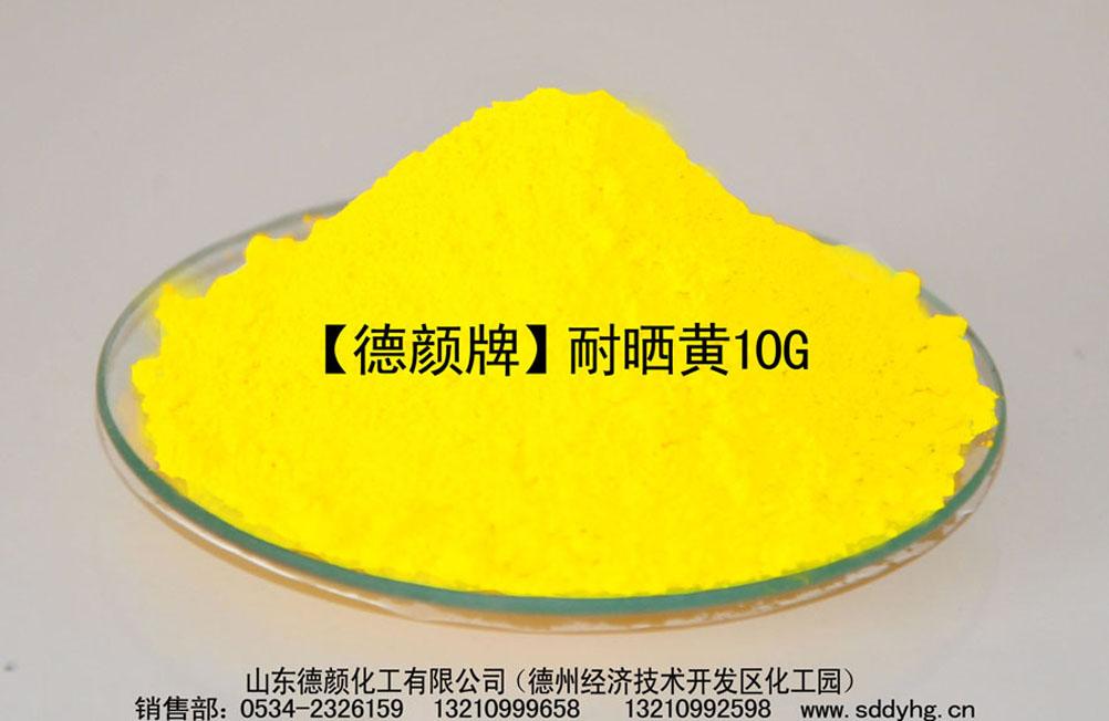 厂家直销德颜牌绿光黄颜料1114耐晒黄10G