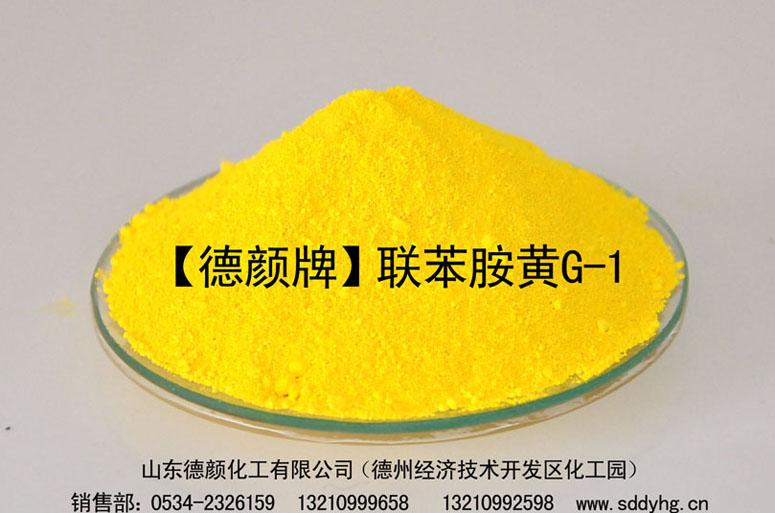 厂家直销德颜牌黄颜料1138联苯胺黄G-1