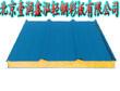 北京专业批发岩棉夹芯板 防火|保温|隔热