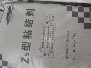 青岛Z5瓷砖粘结剂玻化砖胶粉