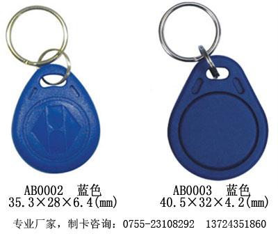 深圳ID钥匙扣卡-锁扣卡生产厂家