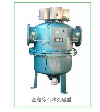 全程综合水处理器,全滤式综合水处理仪