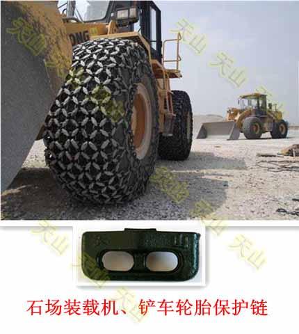 工程碎石铲车轮胎保护链、防滑链 筑坝筑路装载机轮胎保护链