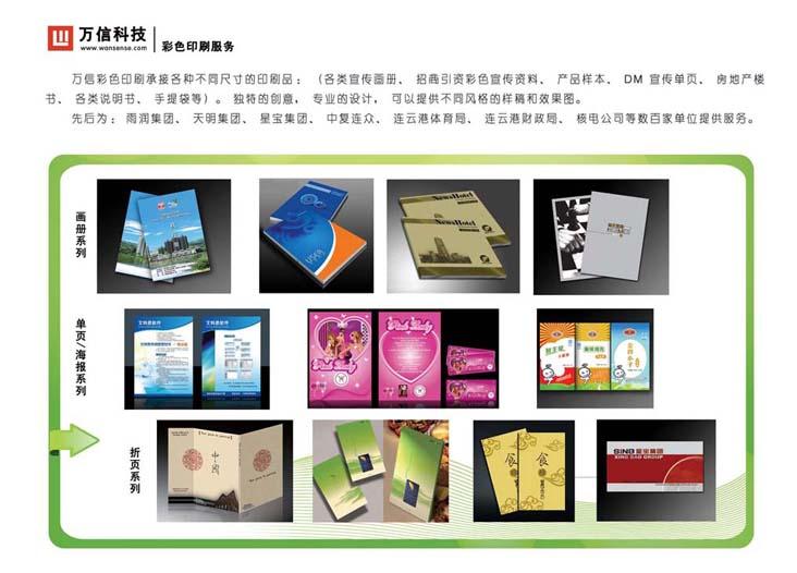 连云港名片设计公司,连云港画册设计公司