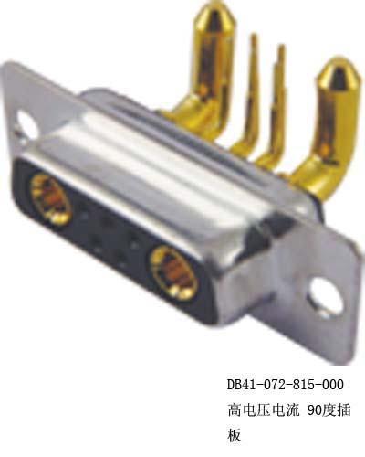 D型混装连接器/大电流混装/混装大电流