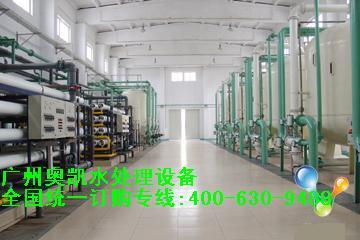 广州奥凯水处理设备有限公司