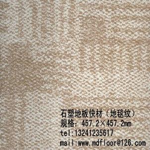 北京塑胶地板厂家
