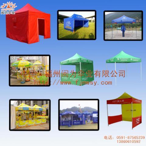 福州广告伞定制 福州太阳伞批发 福州礼品伞喷绘 帐篷厂家