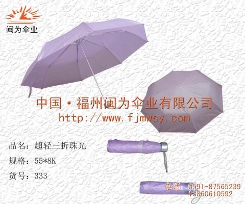 福州太阳伞厂家福州太阳伞定做