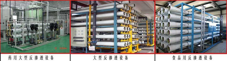 供应反渗透设备 水处理设备