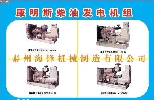 120KW拖车型康明斯柴油发电机组
