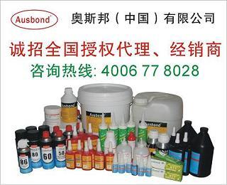 三防绝缘漆、线路板保护油、电路板防潮油