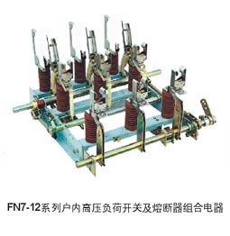 FN7-12 FN7-12负荷开关生产厂家 价格