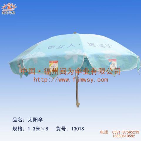 户外侧立伞 福州庭院伞 岗亭伞 庭院伞 沙滩伞