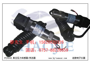 真空压力传感器/变送器