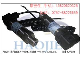 小型压力传感器、变送器
