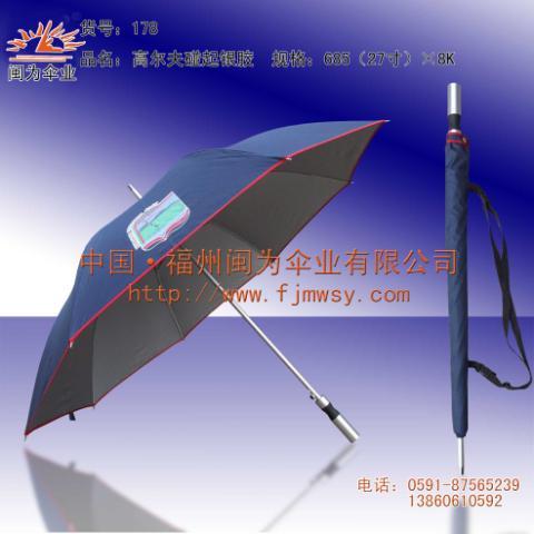 南平广告伞定制 福州广告伞团购 泉州太阳伞零售