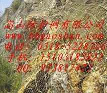 柔性拦石防护网 危石防护网 被动边坡防护网 道路边坡防护工程