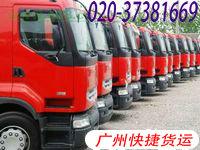广州到南京货运公司,广州至南京物流公司